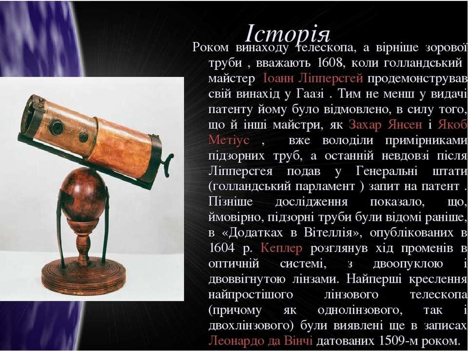 Історія Роком винаходу телескопа, а вірніше зорової труби , вважають 1608, ко...