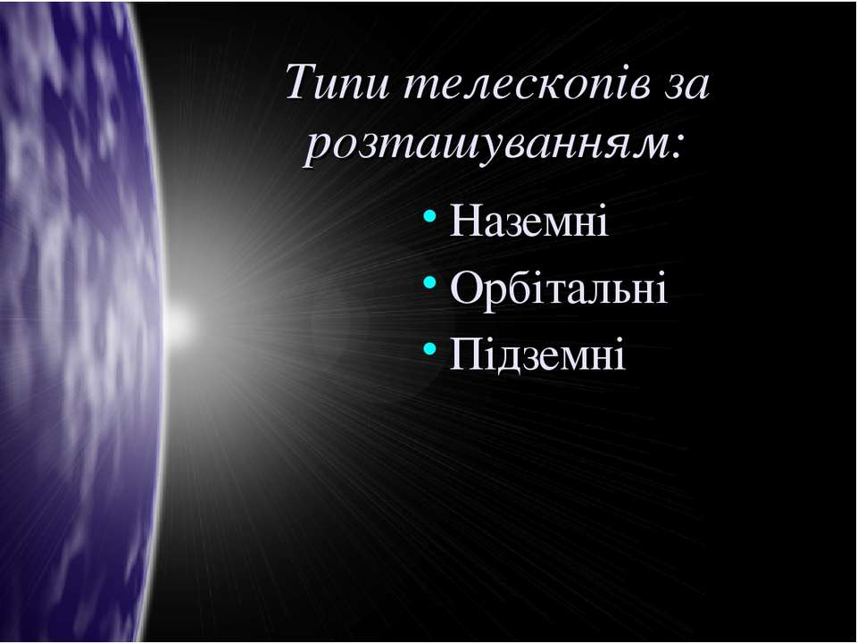 Типи телескопів за розташуванням: Наземні Орбітальні Підземні