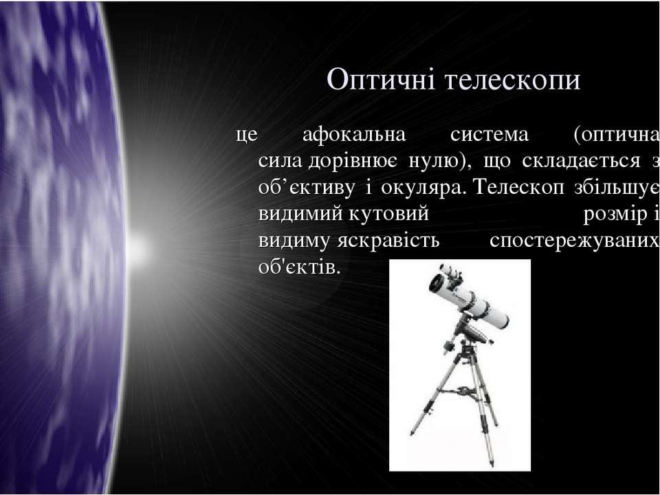 Оптичні телескопи це афокальна система (оптична силадорівнює нулю), що склад...