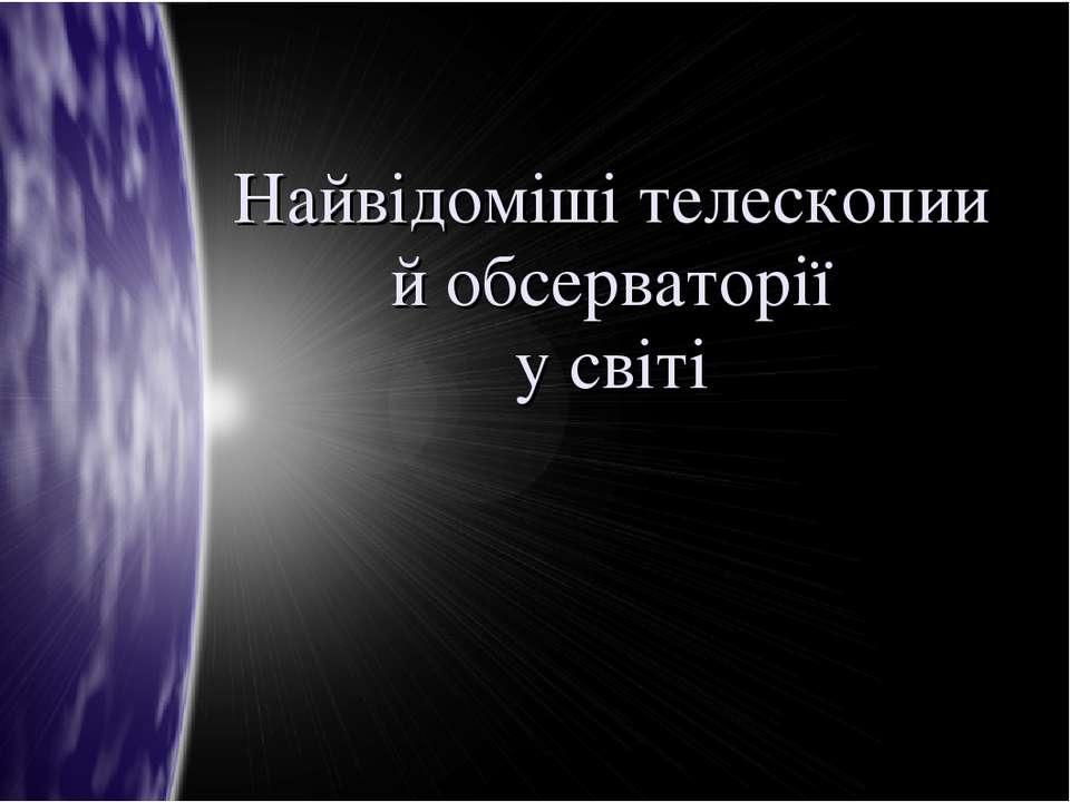 Найвідоміші телескопии й обсерваторії у світі