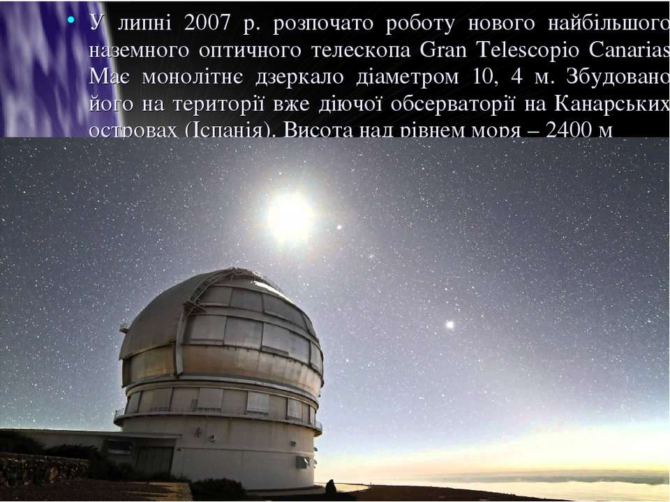 У липні 2007 р. розпочато роботу нового найбільшого наземного оптичного телес...