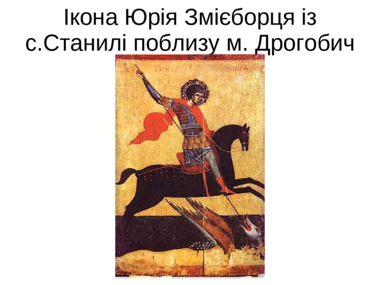 Ікона Юрія Змієборця із с.Станилі поблизу м. Дрогобич