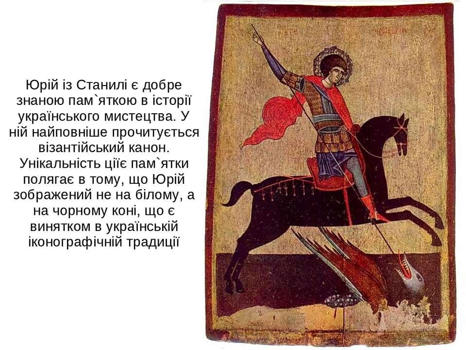 Юрій із Станилі є добре знаною пам`яткою в історії українського мистецтва. У ...