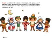 4.12.17 Нація – це етнополітична спільнота людей, якій притаманний високий рі...