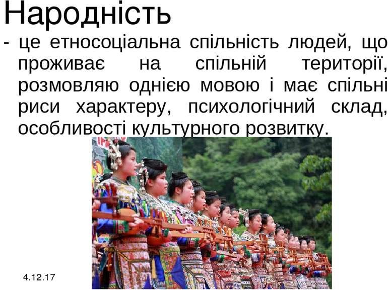 4.12.17 Народність - це етносоціальна спільність людей, що проживає на спільн...