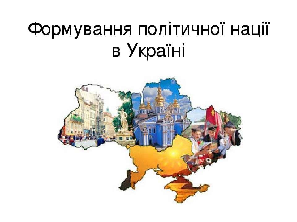 Формування політичної нації в Україні