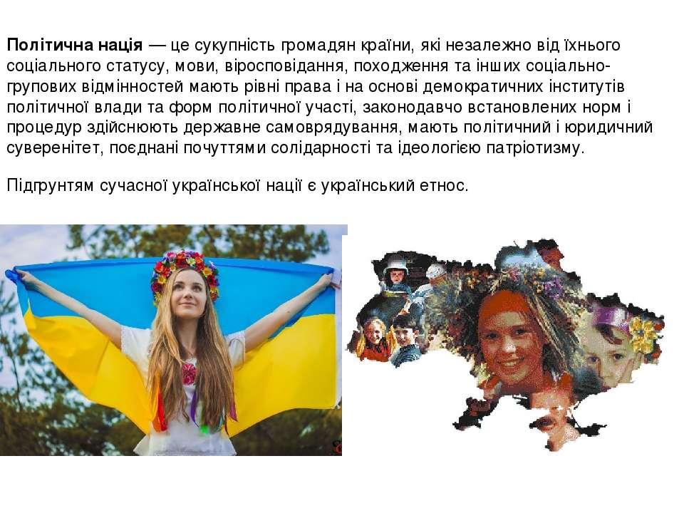 Підгрунтям сучасної української нації є український етнос. Політична нація— ...