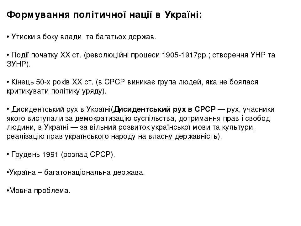Формування політичної нації в Україні: Утиски з боку влади та багатьох держав...