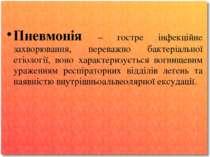 Пневмонія – гостре інфекційне захворювання, переважно бактеріальної етіології...