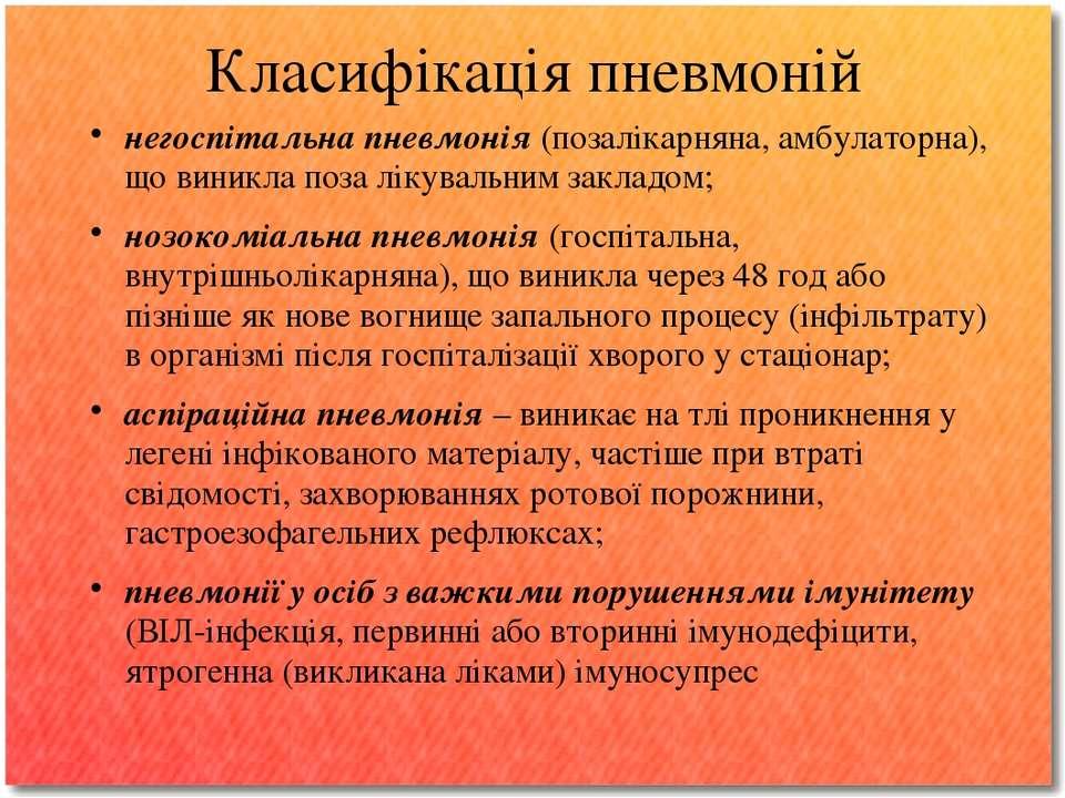 Класифікація пневмоній негоспітальна пневмонія (позалікарняна, амбулаторна), ...