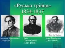 «Руська трійця» 1834-1837 Маркіян Шашкевич (1811-1843) Яків Головацький (1814...