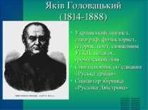 Яків Головацький (1814-1888) Український лінгвіст, етнограф, фольклорист, іст...