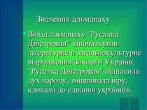 """Значення альманаху Вихід альманаху """"Русалка Дністровая"""" започаткував літерату..."""