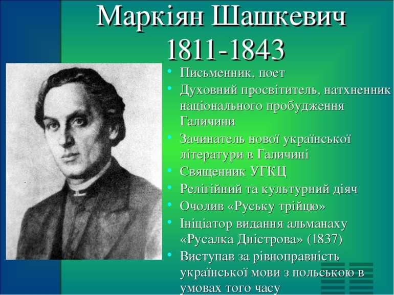 Маркіян Шашкевич 1811-1843 Письменник, поет Духовний просвітитель, натхненник...