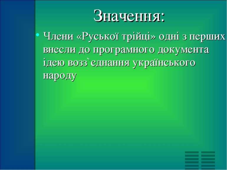 Значення: Члени «Руської трійці» одні з перших внесли до програмного документ...