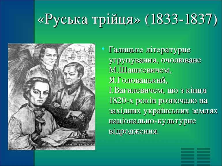 «Руська трійця» (1833-1837) Галицьке літературне угрупування, очолюване М.Шаш...