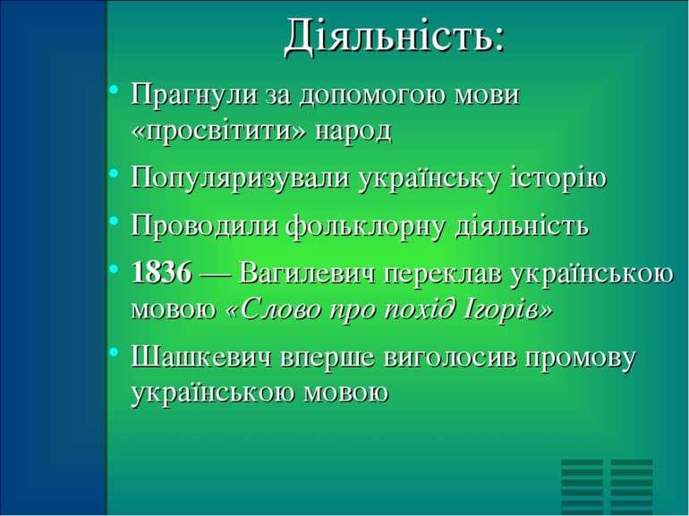 Діяльність: Прагнули за допомогою мови «просвітити» народ Популяризували укра...