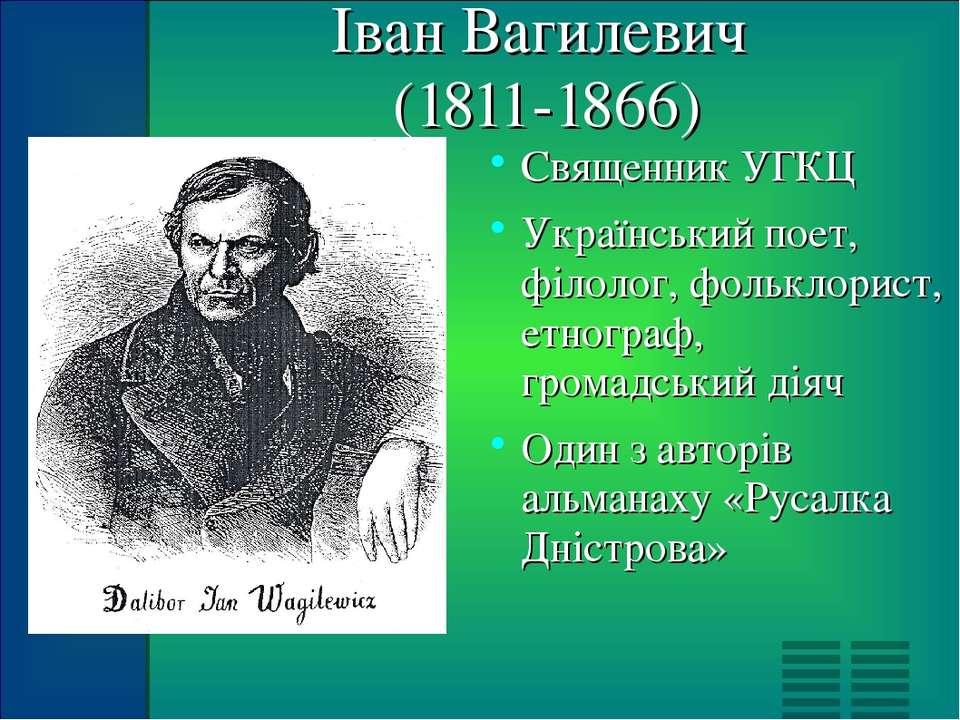Іван Вагилевич (1811-1866) Священник УГКЦ Український поет, філолог, фольклор...