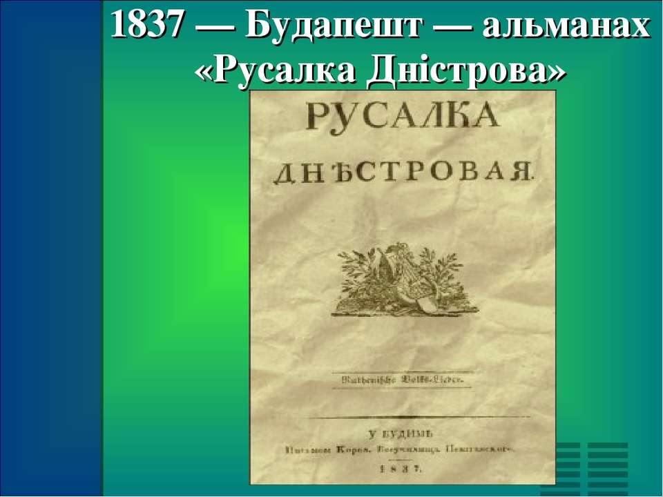1837 — Будапешт — альманах «Русалка Дністрова»