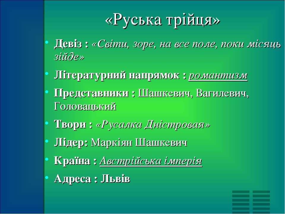 «Руська трійця» Девіз : «Світи, зоре, на все поле, поки місяць зійде» Літерат...