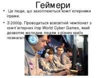 Геймери Це люди, що захоплюються комп`ютерними іграми. З 2000р. Проводиться в...