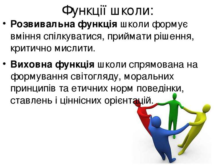 Функції школи: Розвивальна функція школи формує вміння спілкуватися, приймати...