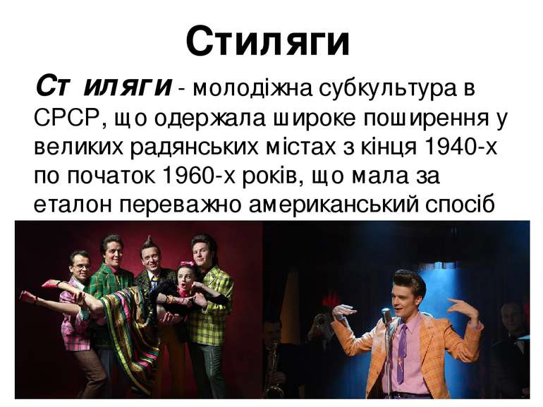 Стиляги Стиляги - молодіжна субкультура в СРСР, що одержала широке поширення ...