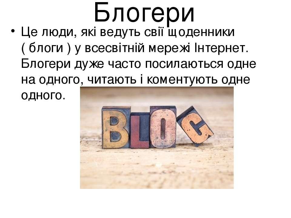 Блогери Це люди, які ведуть свії щоденники ( блоги ) у всесвітній мережі Інте...