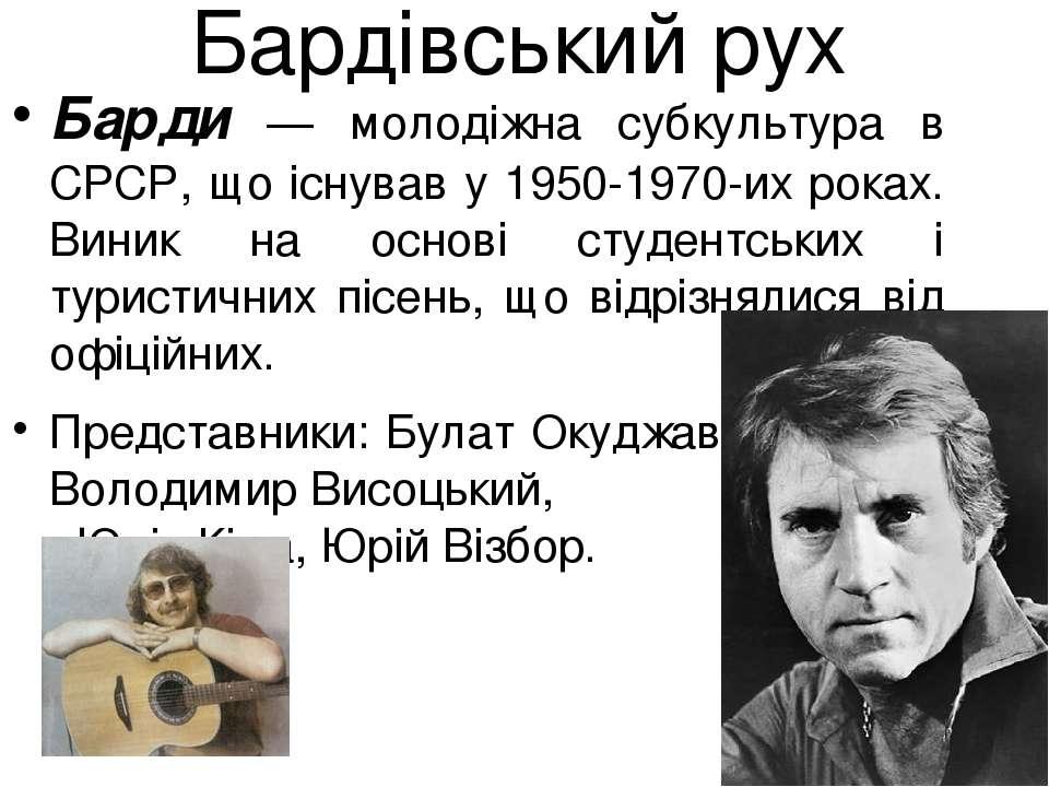 Бардівський рух Барди — молодіжна субкультура в СРСР, що існував у 1950-1970-...