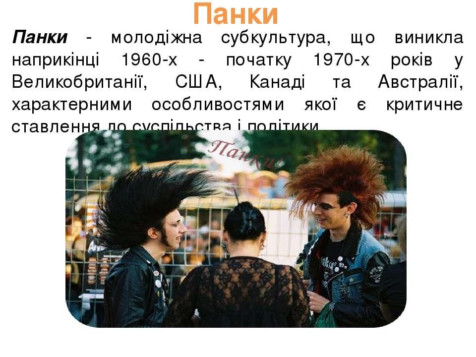 Панки Панки - молодіжна субкультура, що виникла наприкінці 1960-х - початку 1...
