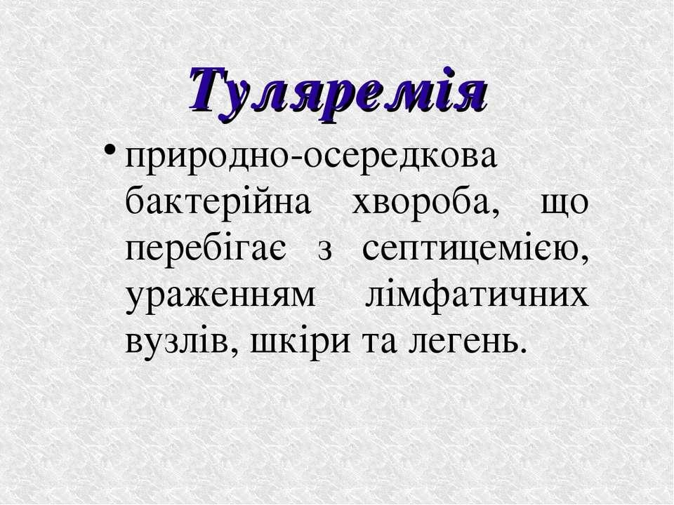 Туляремія природно-осередкова бактерійна хвороба, що перебігає з септицемією,...