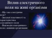 Вплив електричного поля на живі організми - Що таке електричне поле? - Загаль...