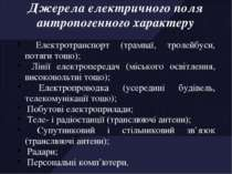Джерела електричного поля антропогенного характеру Електротранспорт (трамваї,...