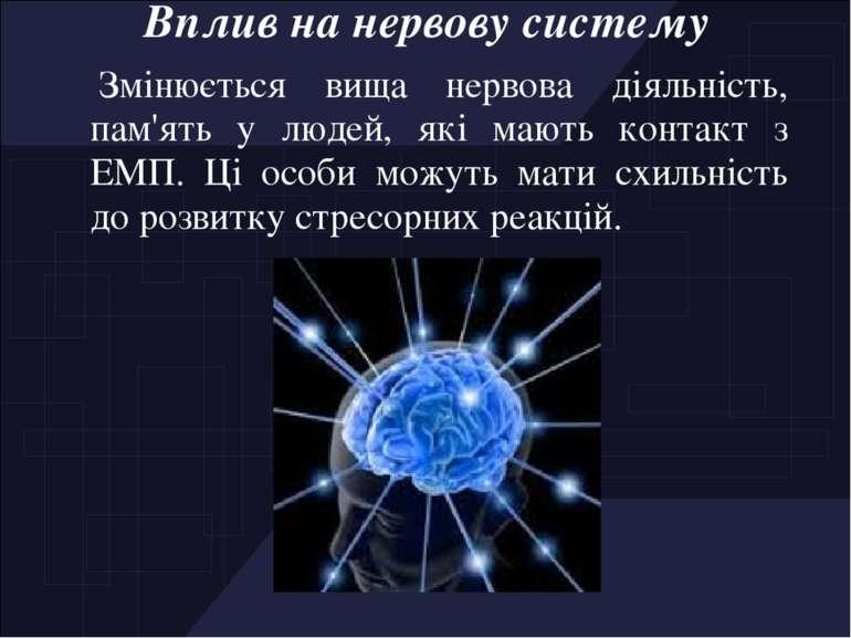 Вплив на нервову систему Змінюється вища нервова діяльність, пам'ять у людей,...
