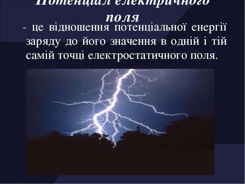 Потенціал електричного поля - це відношення потенціальної енергії заряду до й...