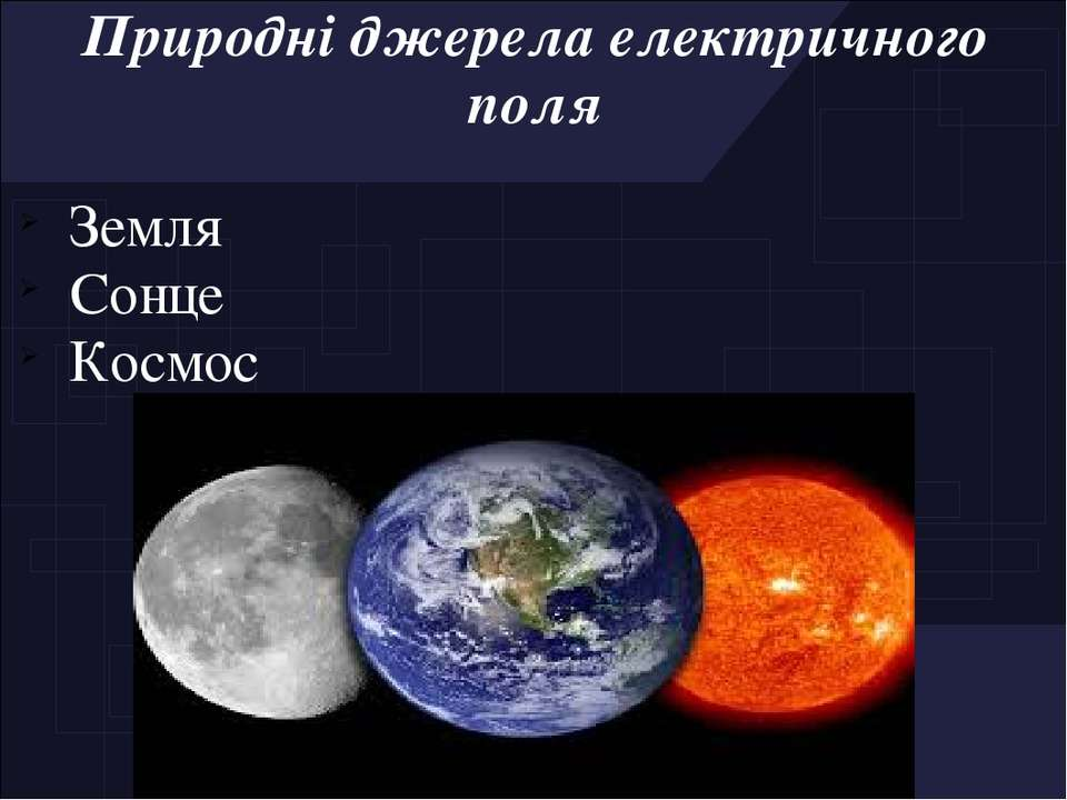 Природні джерела електричного поля Земля Сонце Космос