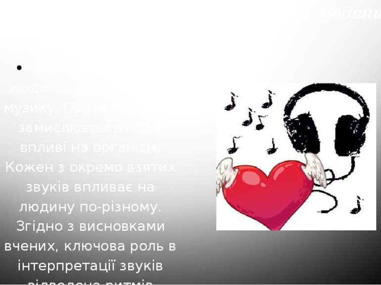 Механізм впливу музики на організм людини Практично кожна людина щодня слухає...