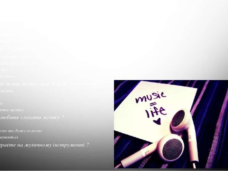 Тестування 1)Що для вас є музика? А)Відпочинок ,натхнення, відволякання від п...