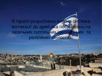 В Ізраїлі розроблена власна система мотивації до армії,яка побудована на зага...