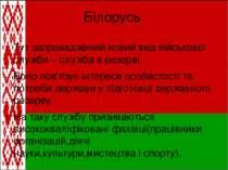 Білорусь Тут запроваджений новий вид військової служби – служба в резерві. Во...