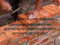 Друга група описує стіни будинка (завдання,вирішивши які допоможуть прийняти ...