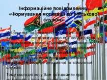 Інформаційне повідомлення «Формування мотивації до військової служби» (досвід...