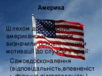 Америка Шляхом дослідження американські педагоги визначили основні чинники мо...