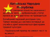 Китайська Народна Республіка У зв'язку з великою кількістю населення і достат...