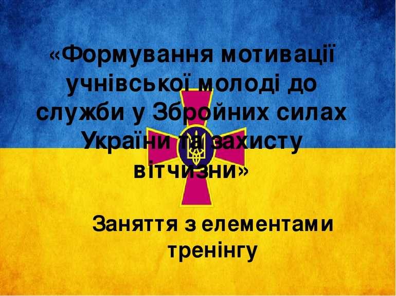 «Формування мотивації учнівської молоді до служби у Збройних силах України та...