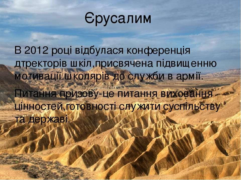 Єрусалим В 2012 році відбулася конференція дтректорів шкіл,присвячена підвище...