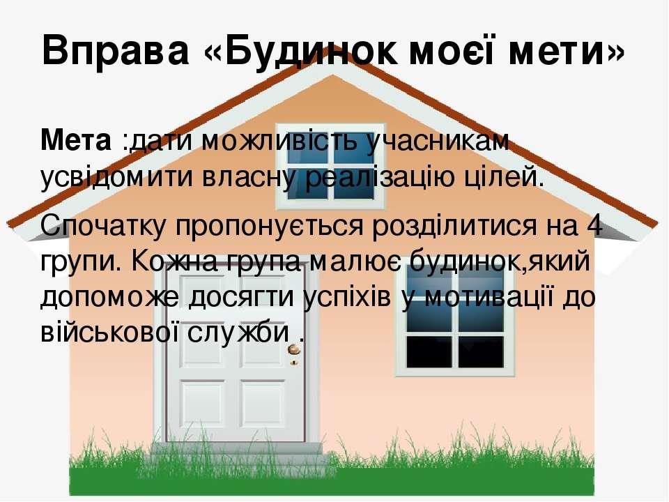 Вправа «Будинок моєї мети» Мета :дати можливість учасникам усвідомити власну ...