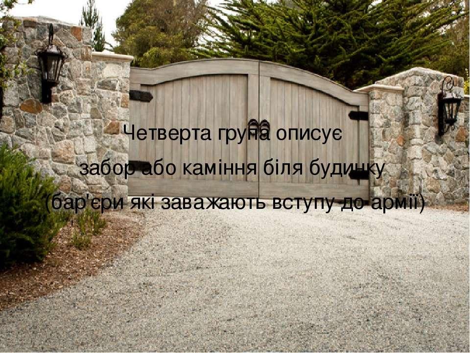 Четверта група описує забор або каміння біля будинку (бар'єри які заважають в...