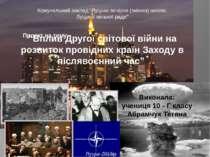 """""""Вплив Другої світової війни на розвиток провідних країн Заходу в післявоєнни..."""
