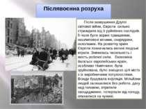 Післявоєнна розруха Після завершення Другої світової війни, Європа сильно стр...
